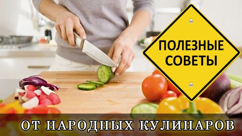 Полезные советы от народных кулинаров