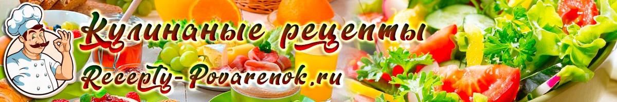 Поваренок кулинарные рецепты